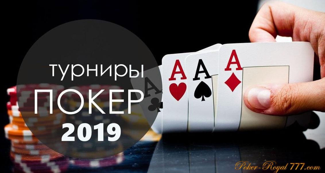 расписание турниров по покеру 2019