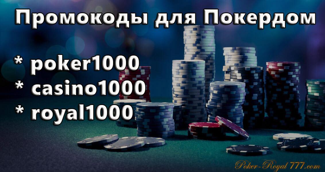 промокод покердом