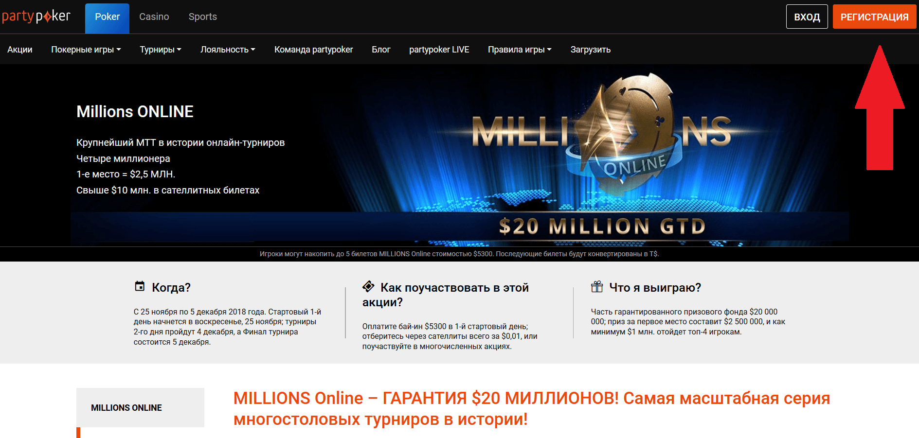 пати покер регистрация на официальном сайте