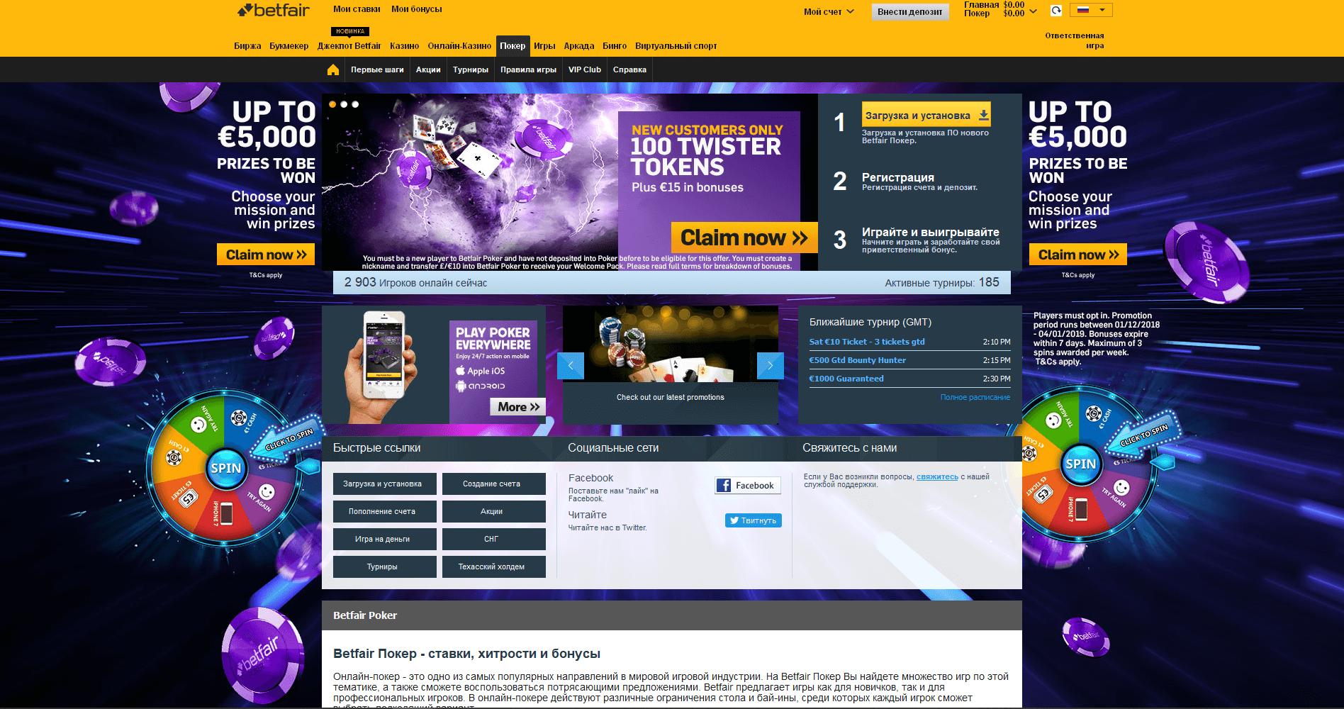 betfair официальный сайт