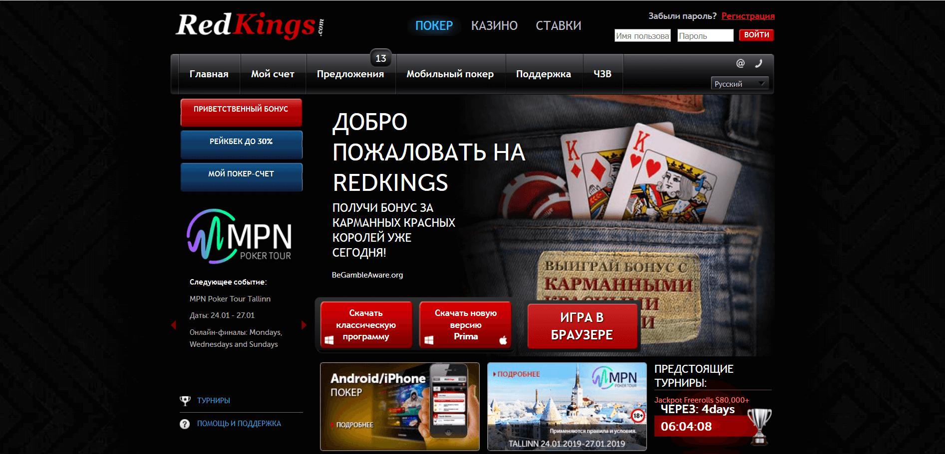 redkings официальный сайт