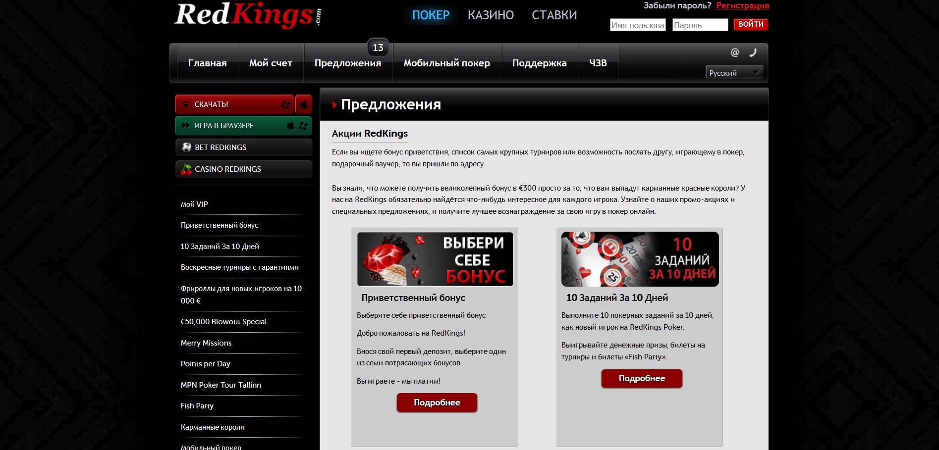 редкингс покер акции