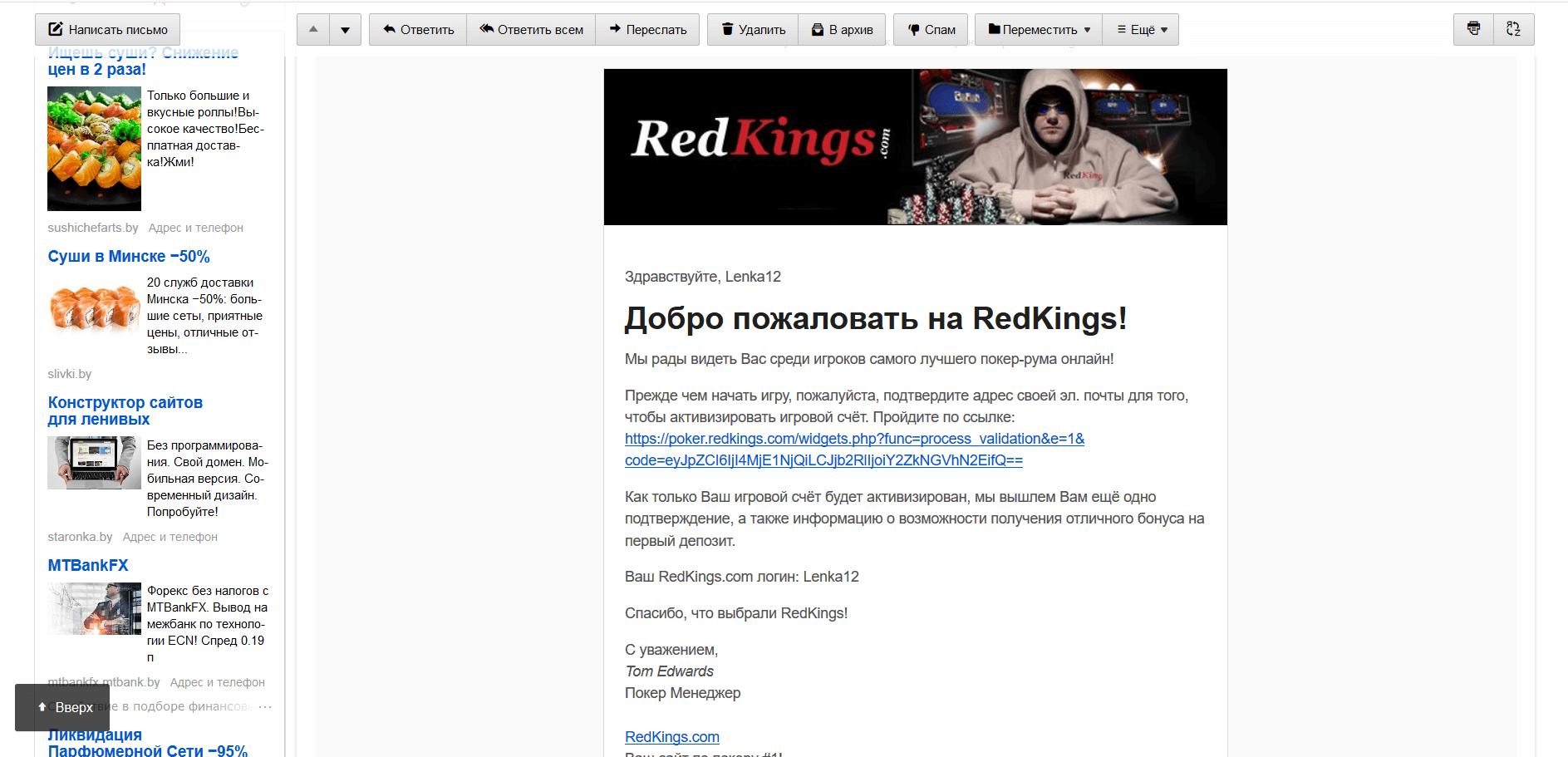 редкингс регистрация