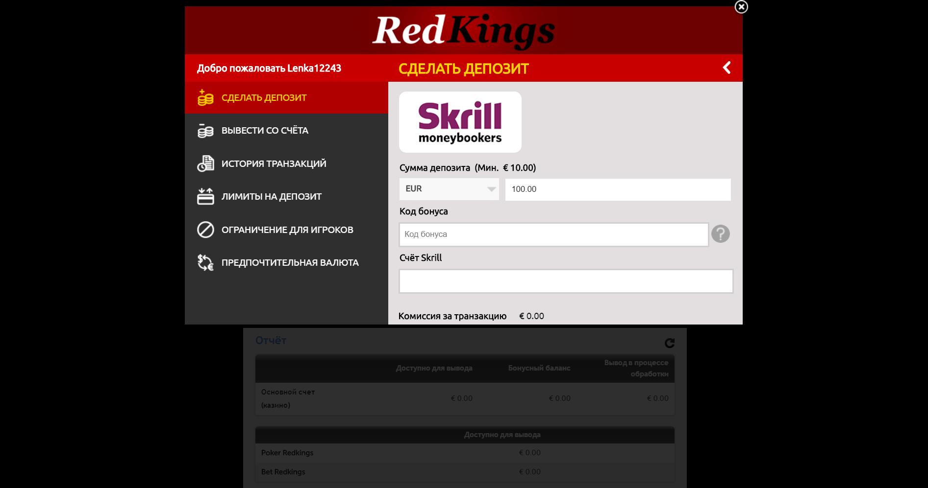 RedKings бонус код