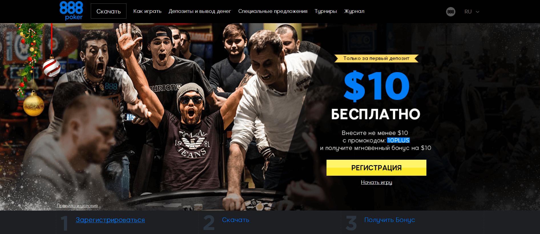 Официальный сайт 888 poker