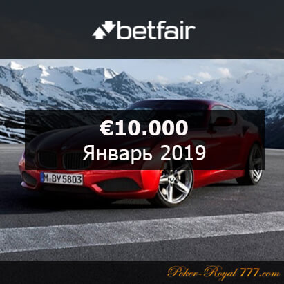 Betfair Rake Race January 2019