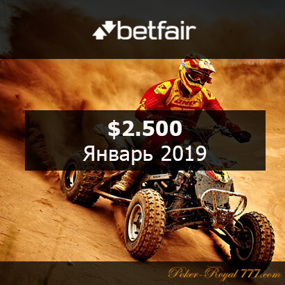 Betfair Royal Chase январь 2019