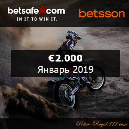 Betsafe & Betsson Royal Race январь 2019