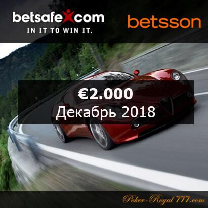 Betsafe & Betsson Royal Race December