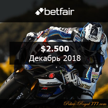 Betfair Royal Chase декабрь