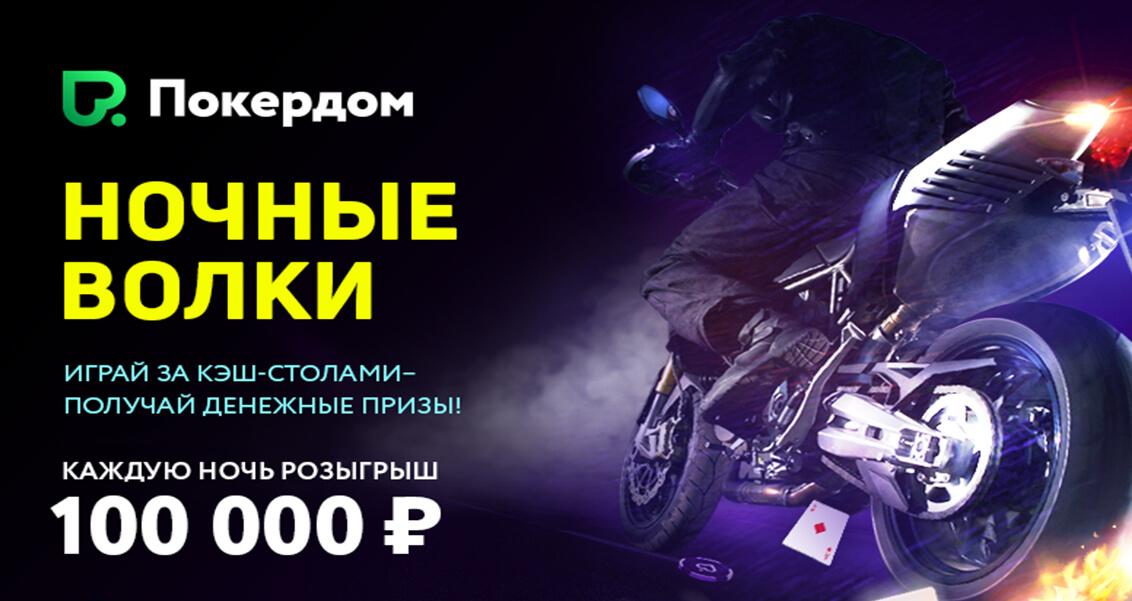 Декабрьская суматоха в Pokerdom: турниры, розыгрыши, подарки 1