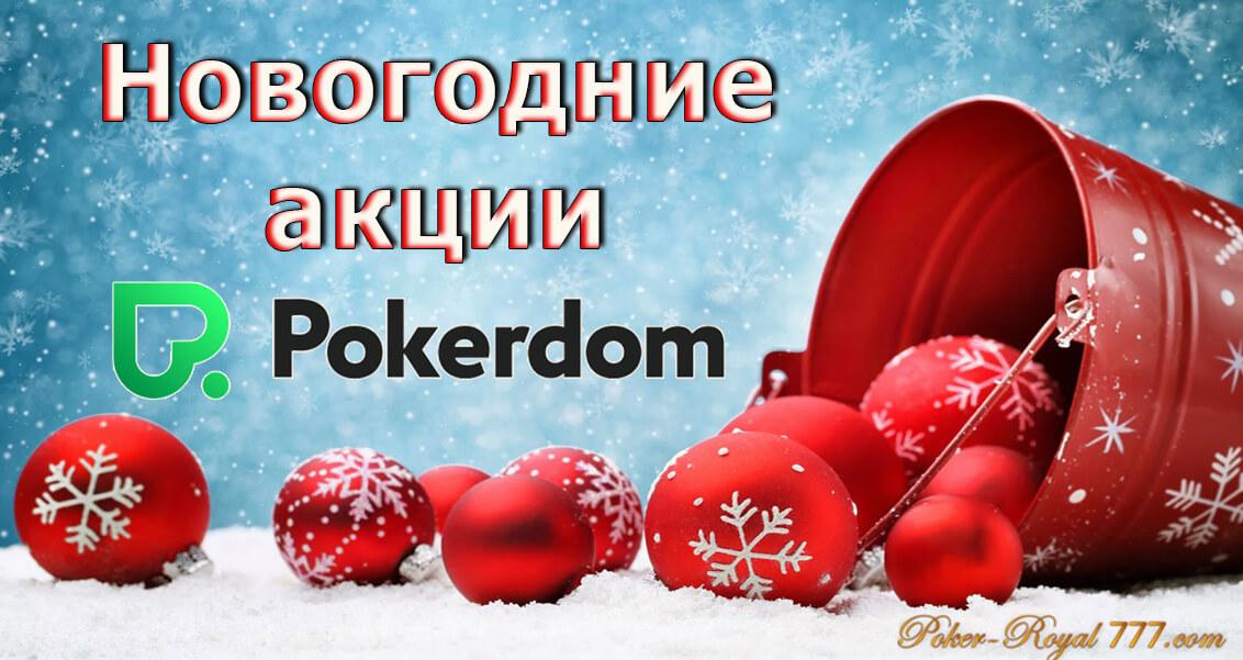 декабрьские акции покердом