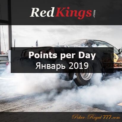 RedKings Points Per Day январь 2019