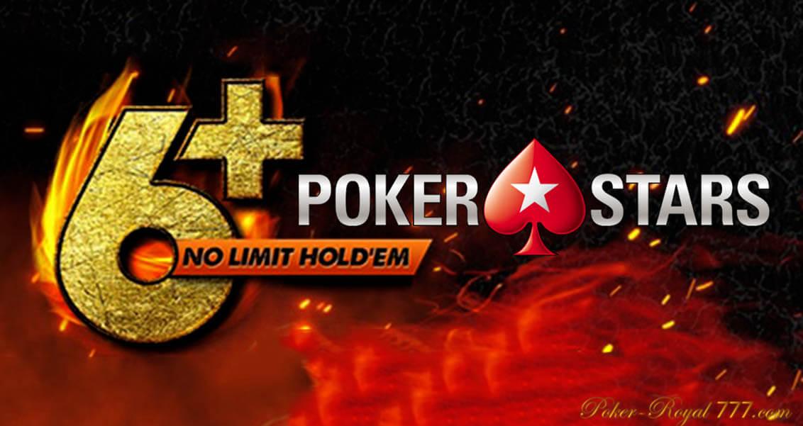 PokerStars запустил холдем с укороченной колодой 6+