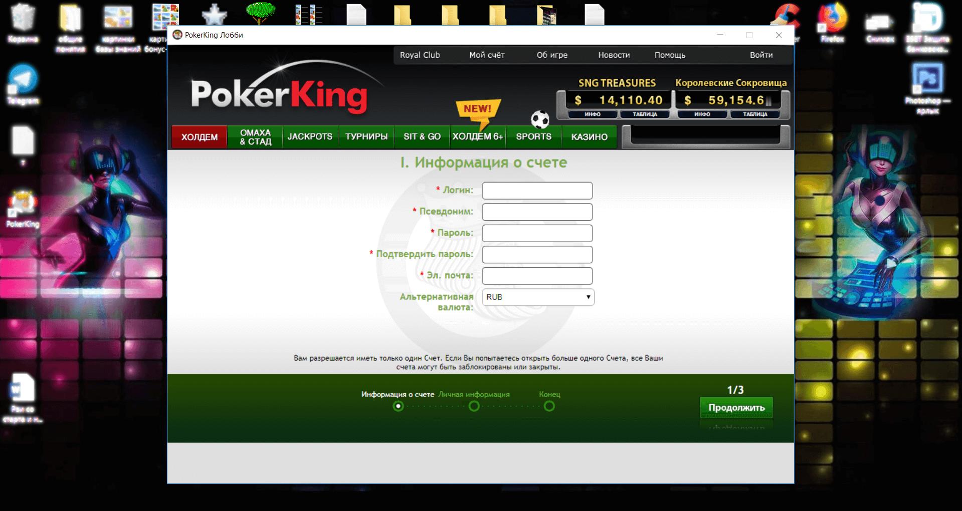 покер кинг регистрация официальный сайт