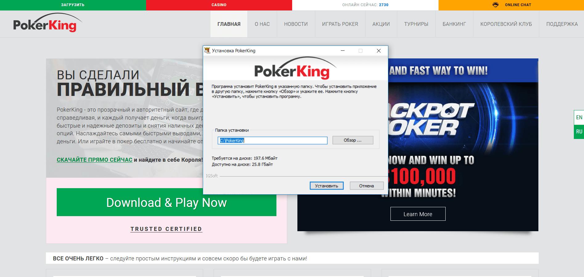 покер кинг скачать на компьютер