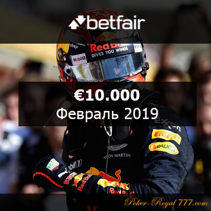 Betfair Rake Race February 2019