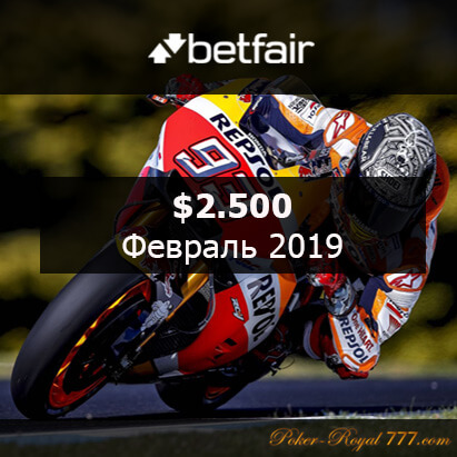 Betfair Royal Chase февраль 2019