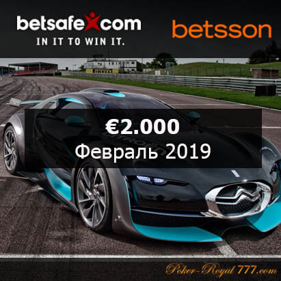 Betsafe & Betsson Royal Race февраль 2019