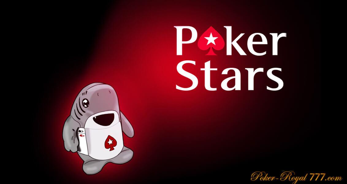 pokerstars софт запрещенный