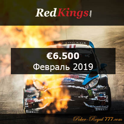The Chase RedKings февраль 2019