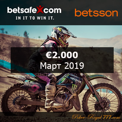 Betsafe & Betsson Royal Race март 2019