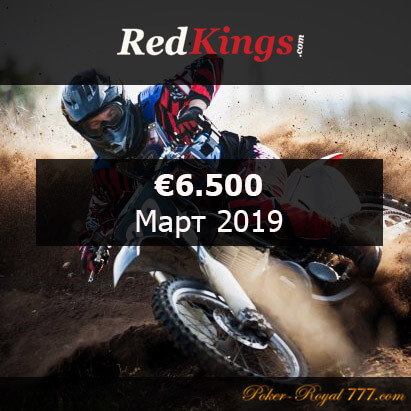 The Chase RedKings март 2019