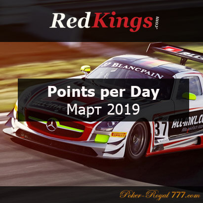 RedKings Points Per Day март 2019