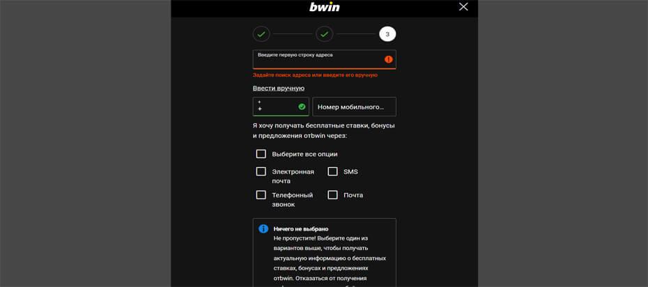 Bwin регистрация анкета