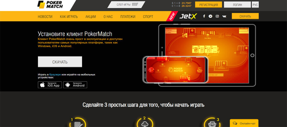 скачать Покер Матч на Андроид