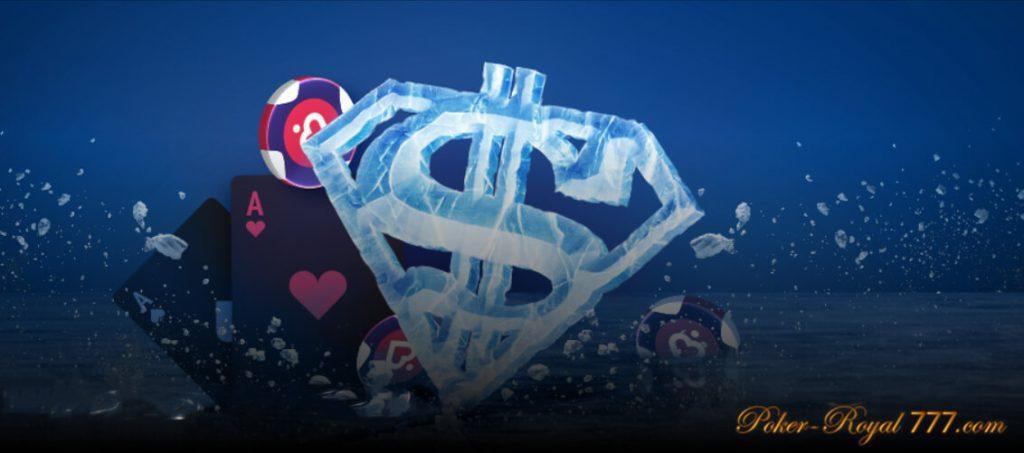 зимний супер-бонус