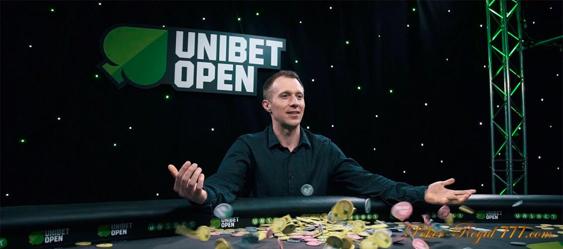 Unibet Open 2020 расписание
