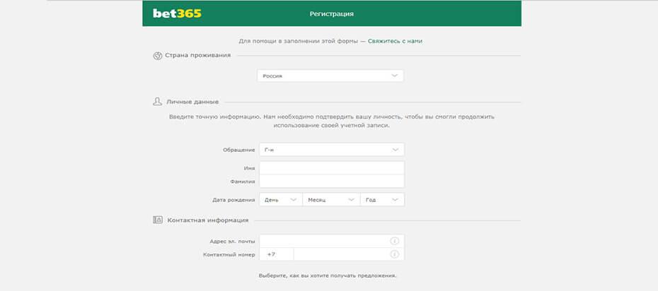 Bet365 регистрационная форма