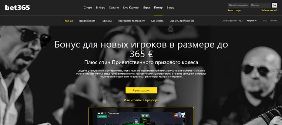 Bet365 регистрация