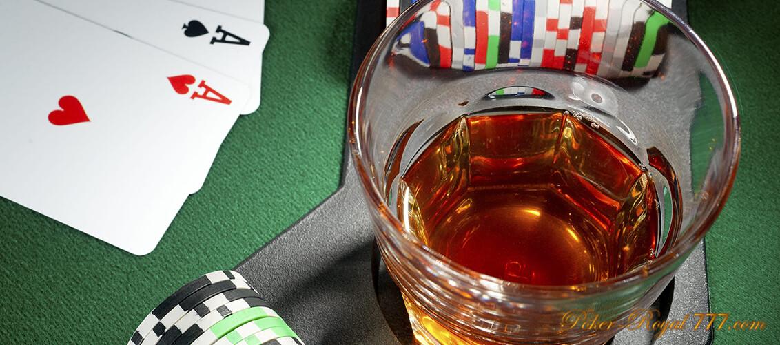 Алкоголь и покер
