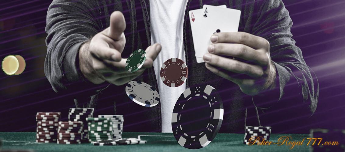 Забывчивость покер