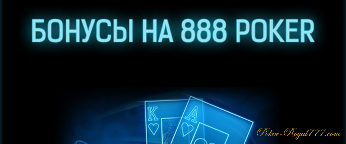 888 ПОКЕР БОНУСЫ
