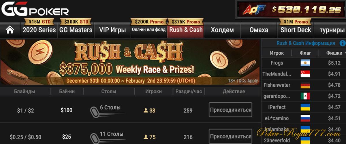 Rush&Cash ПокерОК