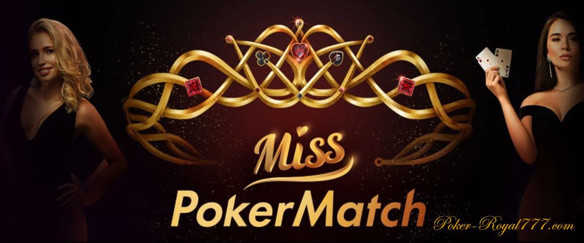 Мисс PokerMatch 2020
