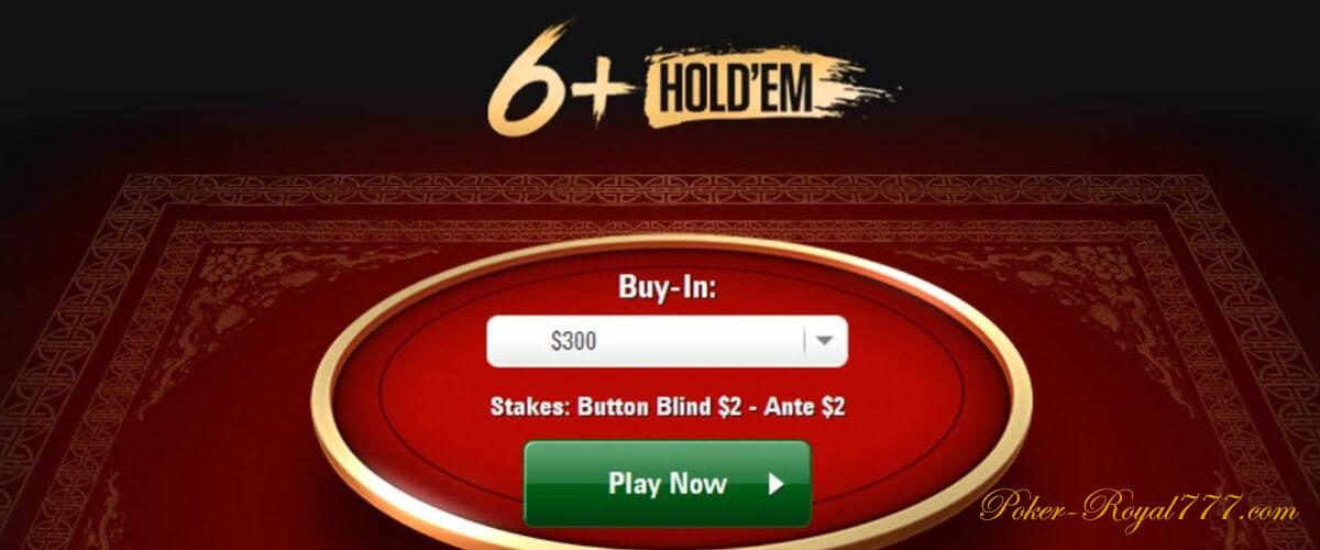 Покер Старс Холдем 6+