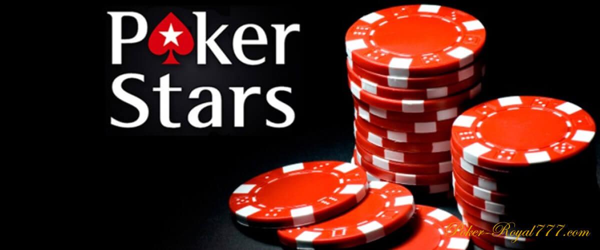 Покер Старс бонус за первый депозит