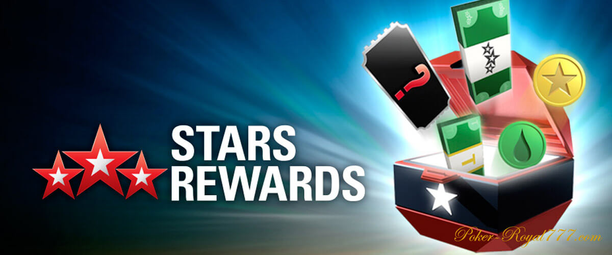 Покер Старс программа Stars Rewards
