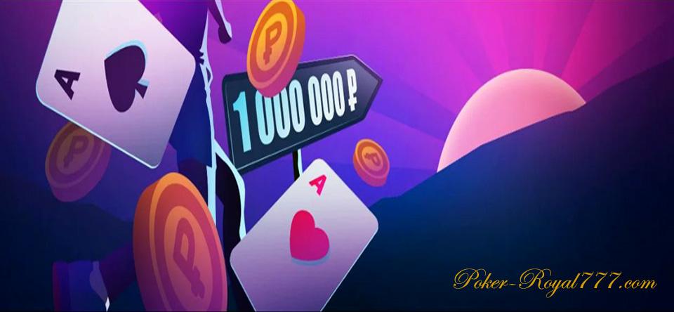100 шагов к Миллиону Покердом