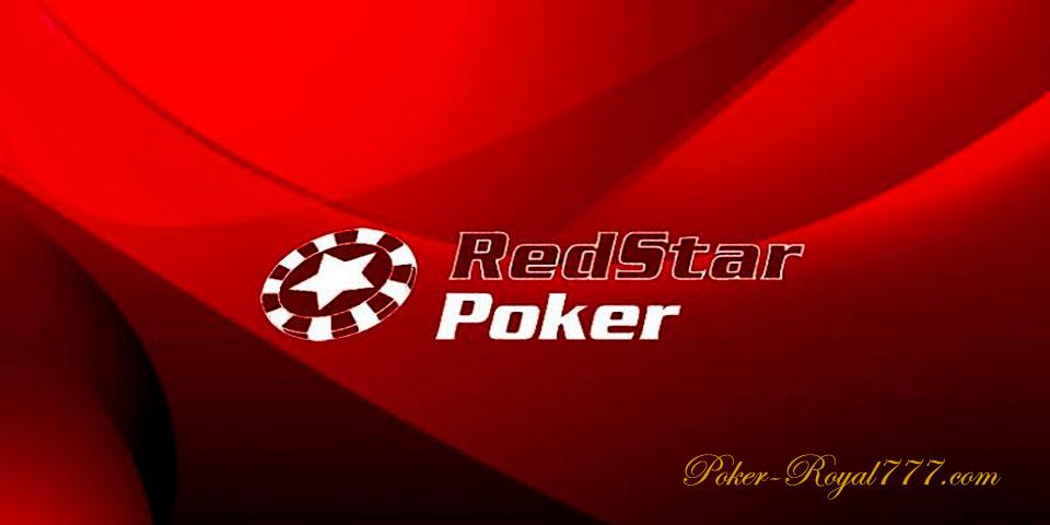 Доступ к фрироллам Redstar