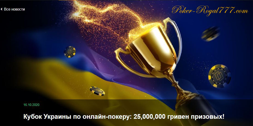 Покерматч 2020 Кубок Украины по онлайн-покеру