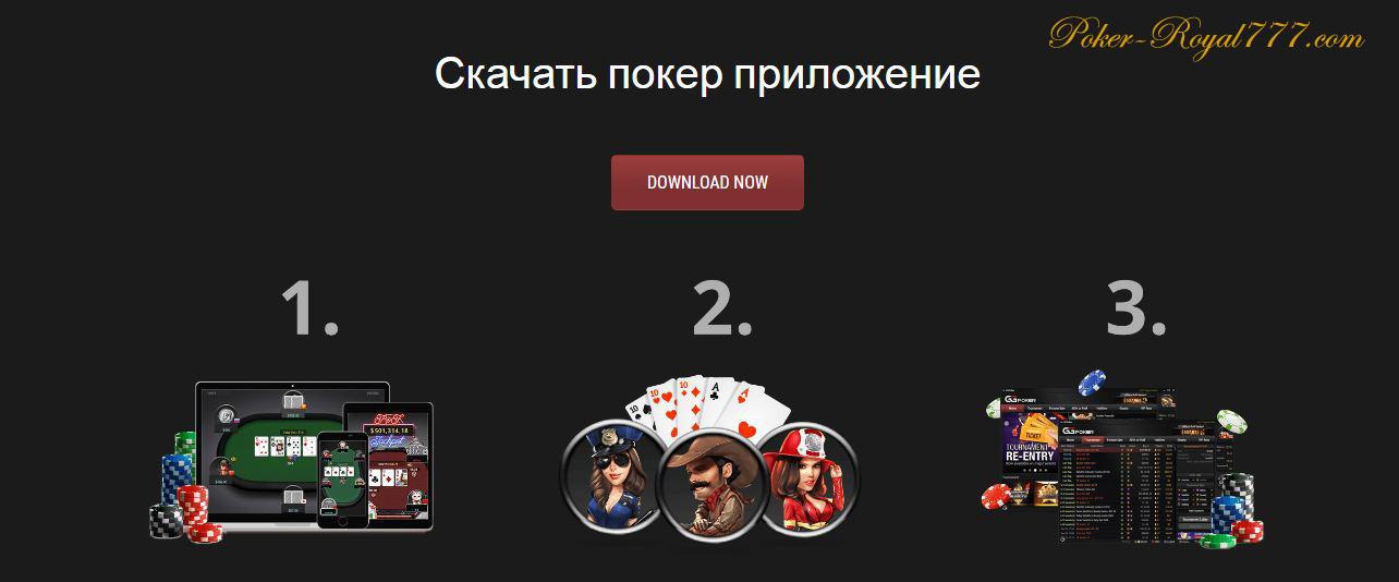 Pokerok скачать