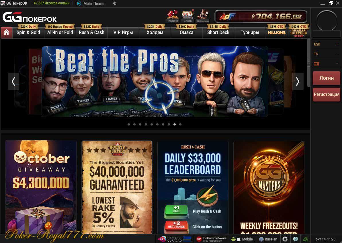 Pokerik скачать