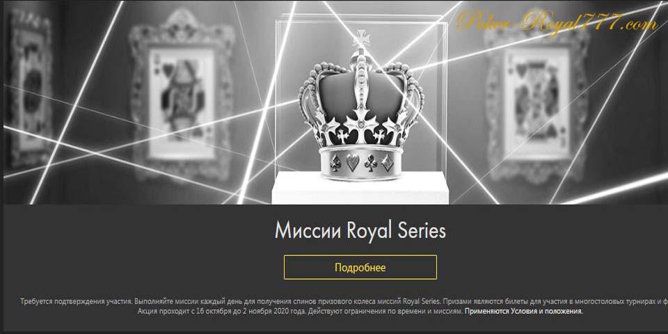Royal Series Bet365